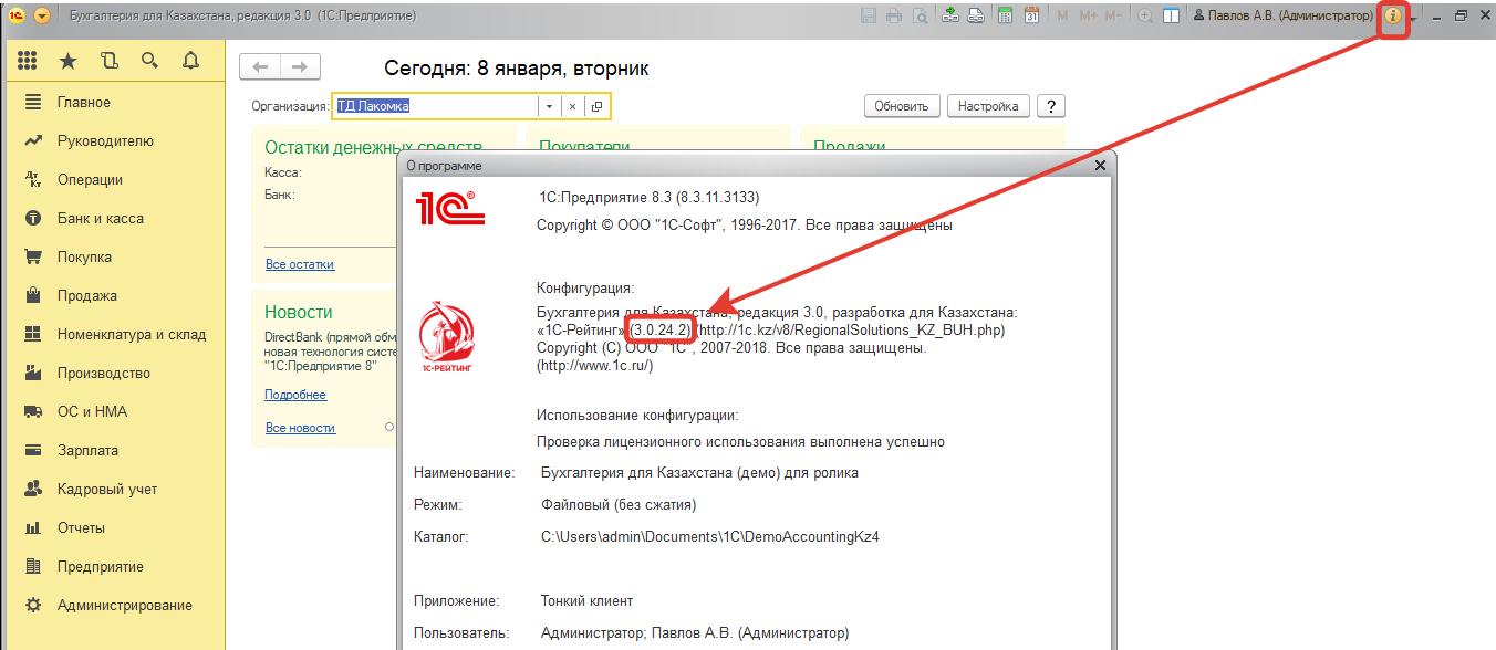 1с бухгалтерия казахстан обновление где заполнить декларацию 3 ндфл в набережных челнах
