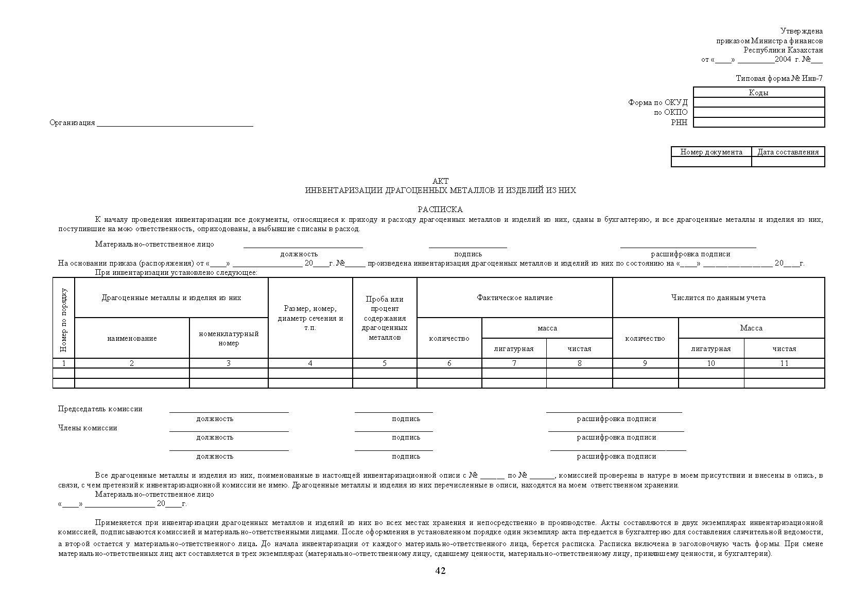 h журнал учета бланков строгой отчетности
