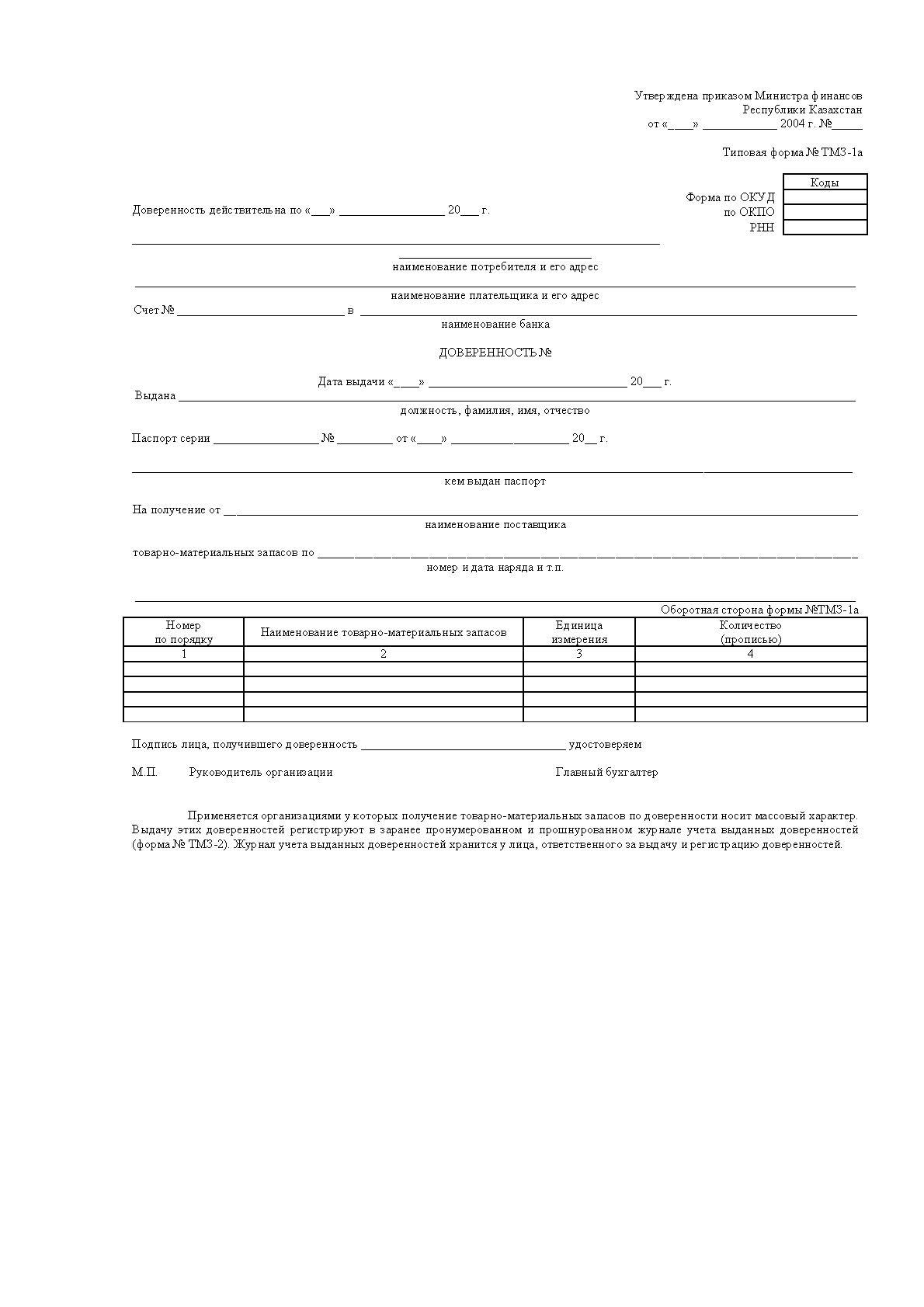 книга учёта принятых и выданных денег казахстан бланк