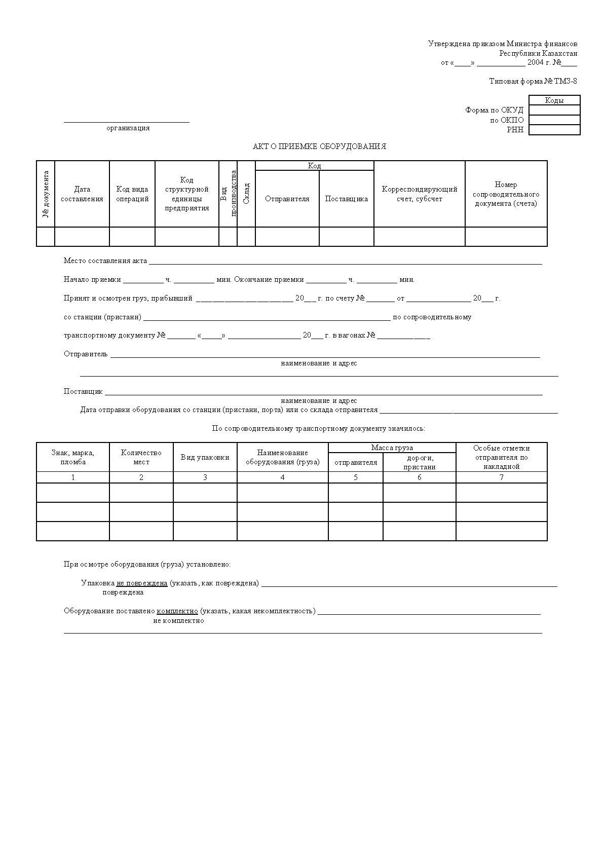 Акт приема-передачи документов - образец, бланк, форма