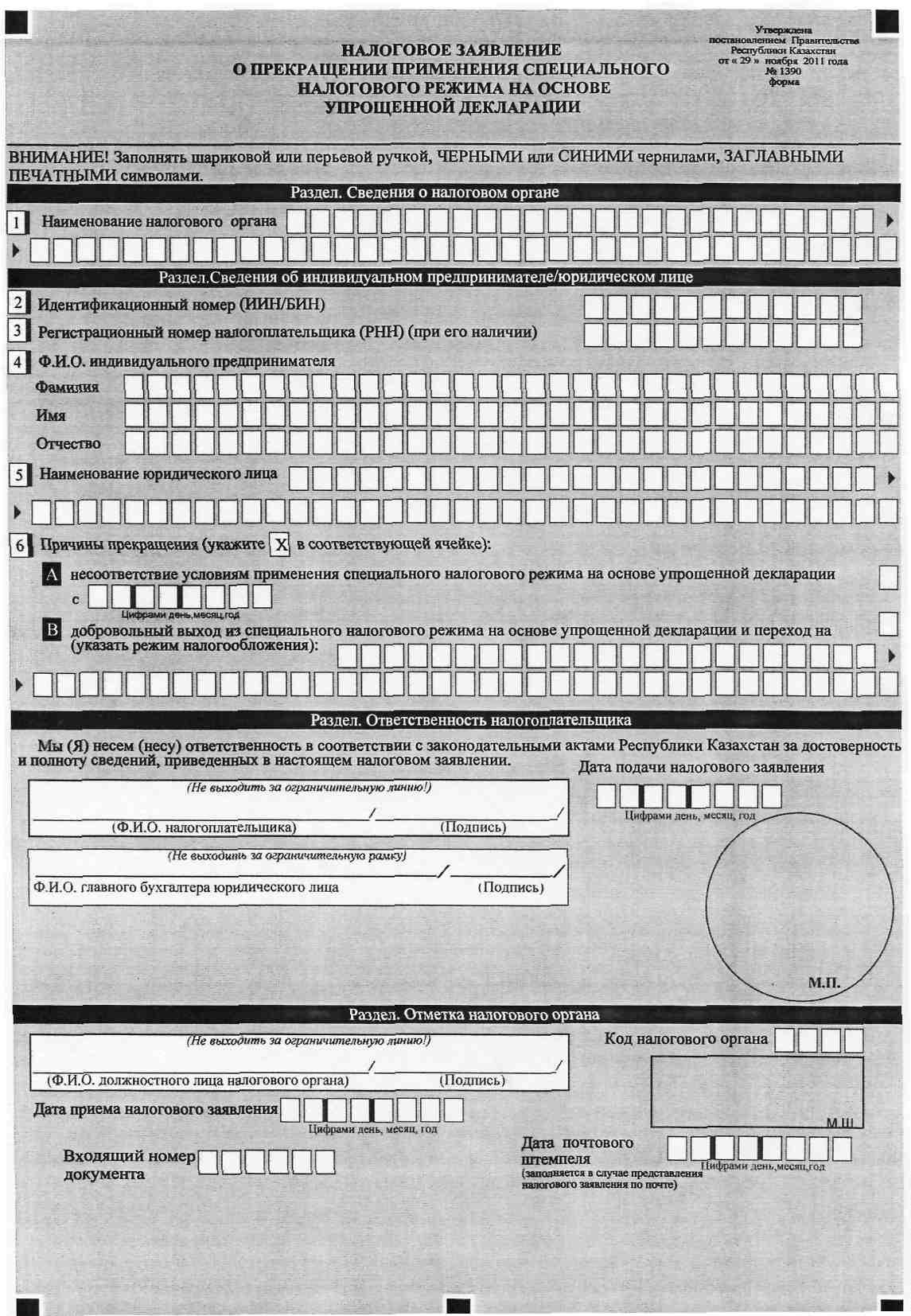 Налоговое заявление о регистрации ип учебник бухгалтерия читать онлайн
