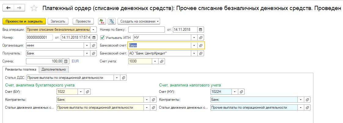 Конвертация валют на дату