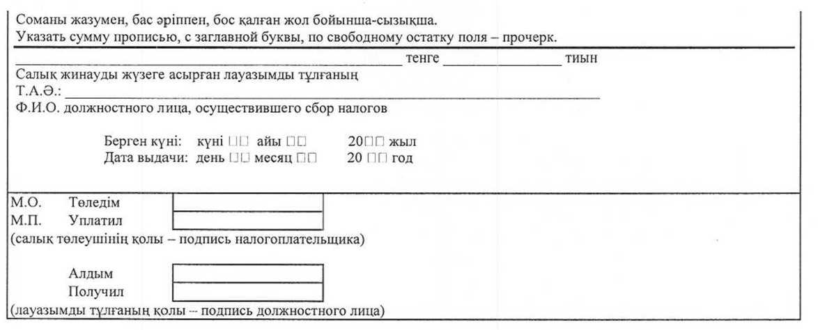 Инструкция по бланкам строгой отчетности в республике казахстан