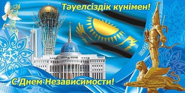 Картинки день независимости рк